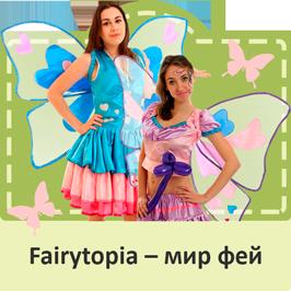 Fairytopia - мир фей