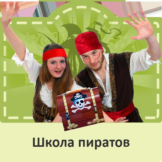 Школа пиратов