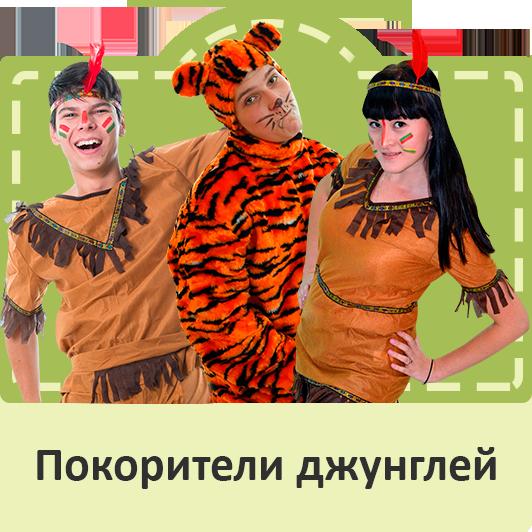 Покорители джунглей