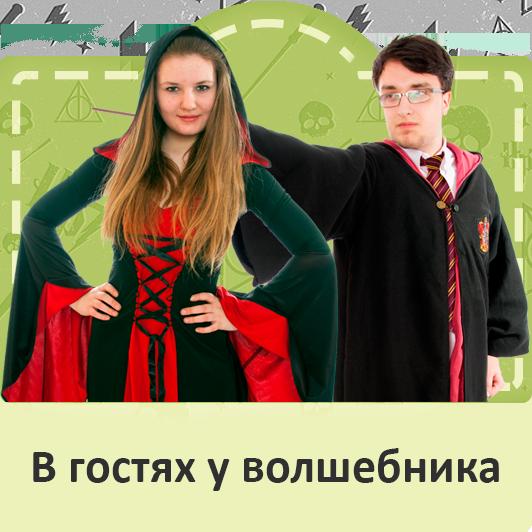 В гостях у волшебника